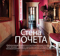 ELLE DECOR RUSSIA – 03